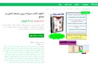 دانلود رایگان کتاب میراث زرین نسخه اصلی و جامع pdf