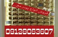 -/دستگاه آبکاری جدید 0156571305