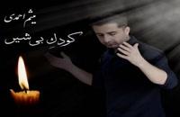دانلود آهنگ میثم احمدی کودک بی شیر (Meysam Ahmadi Kodake Bi Shir)