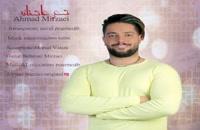 دانلود آهنگ جدید و زیبای احمد میرزایی با نام شعر عاشقانه