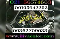 مواداولیه هیدروگرافیک02156574663