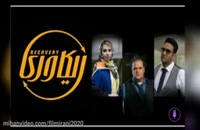 سریال ریکاوری قسمت7(کامل)(قانونی)  قسمت هفتم سریال ریکاوری