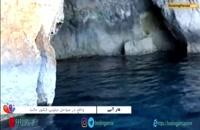 غار زیبای آبی در کشور مالت محل فیلمبرداری فیلم تروی - بوکینگ پرشیا
