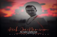 آهنگ هیچ جایی نمیرم از علی محمدی(پاپ)