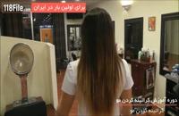 روشی جدید برای صاف کردن مو های فر