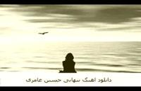 دانلود آهنگ تنهایی حسین عامری همراه با متن و کیفیت خوب