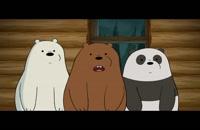 سه کله پوک ماجراجو 8 - We Bare Bears ۲۰۱۴