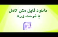 پایان نامه بررسی رابطه بین فرهنگ سازمانی و مسئولیت اجتماعی در سازمان امور مالیاتی استان آذربایجان ...