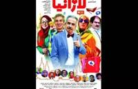 دانلود رایگان لازانیا (کامل) (Online) | دانلود فیلم سینمایی لازانیا جواد رضویان