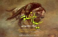 Milad Maghsoudi Sayednal Mazloom
