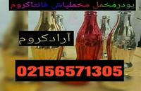 دستگاه فانتاکروم با قیمت پایین و کیفیت مناسب 02156573155