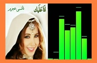 "آهنگ عربی ""انا علیک"" _ نانسی عجرم"