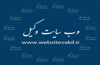 وب سایت وکیل