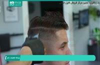 فیلم آموزش آرایشگری مردانه