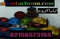 فروش دستگاه مخمل پاش و فانتاکروم در قیدار 02156571305