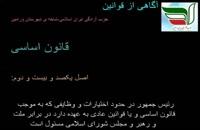 آشنایی با قوانین جمهوری اسلامی ایران/13