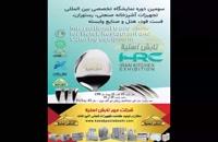 حضور تابش استیلا در سومین نمایشگاه تخصصی تجهیزات آشپزخانه صنعتی - شهر آفتاب - تهران - پاییز 98