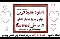 دانلود رایگان فیلم تورقوزآباد( کامل و بدون سانسور ) + خرید قانونی ( آنلاین ) غیر رایگان