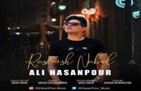دانلود آهنگ جدید و زیبای علی حسن پور با نام رسمش نبود