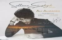 آهنگ علی علیزاده بنام سلطان عشق