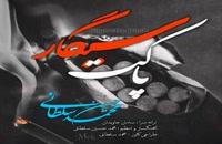 دانلود آهنگ پاکت سیگار از محمدحسین سلطانی به همراه متن ترانه