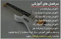 آموزش نواختن آهنگ های نزولی