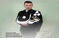 دانلود آهنگ فرشاد جدیدی عاشق شدن (Farshad Jadidi Ashegh Shodan)