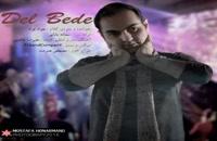موزیک زیبای دل بده از جواد فواد