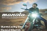 دانلود آهنگ مهدی احمدوند من و تو (رمیکس) (Mehdi Ahmadvand Mano To Remix)