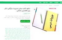 دانلود رایگان کتاب مبانی مدیریت بازرگانی دکتر زین العابدین رحمانی pdf