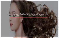 ترفند اکستنشن مو بصورتی که مو آسیب نبیند از 0 تا 100