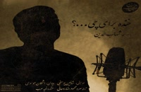دانلود آهنگ خنده برای چی از شهاب الدین به همراه متن ترانه
