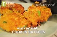 کوکو سبزیجات با پنیر هالومی | فیلم آشپزی