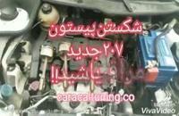معایب ریمپ ایسیو - معایب ریمپ خودرو - ریمپ ای سی یو