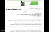سم ضد قارچ تلدور | teldor محصولی 100% تضمینی برای آفات توت فرنگی