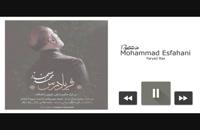 آهنگ جدید محمد اصفهانی به نام فریادرس