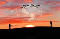 آهنگ چه خبر (به همراه کیارش کیانی) از مسعود ابراهیم خانی(پاپ)