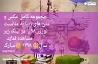 متن تبریک عید نوروز اداری ۹۸ با تصاویر