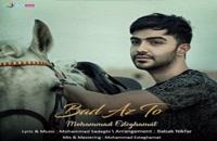 محمد استقامت آهنگ بعد از تو
