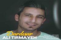 دانلود آهنگ جدید و زیبای علی تیرمایه با نام دردسر