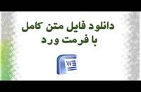 دانلود فایل پایان نامه رشته حقوق : جایگاه حریم خصوصی در کشف جرم و تحقیقات مقدماتی در حقوق ایران