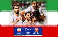 صحنه های گل بازی فوتبال ایران و هنگ کنگ (ایران ۲ _ هنگ کنگ 0 )