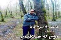 دانلود آهنگ روح اله صادقیان گذشته از سرم دریا (Rohollah Sadeghian Gozashte Az Saram Darya)