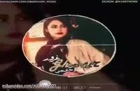 دانلود آهنگ کامل غرور از زیبا رحیمی