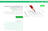 دانلود رایگان تست های تالیفی کتاب مبانی سازمان و مدیریت دکتر علی رضاییان PDF