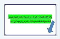 پاسخ به پرسش مهر ۹۸-۱۳۹۹ رئیس جمهور مقاله و تحقیق آماده و کامل با فرمت ورد و قابل و