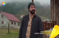 دانلود قسمت 7 سریال ترکی Kuzey Yildizi ستاره شمالی با زیرنویس فارسی