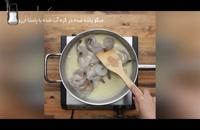 طرز تهیه میگو پخته شده در کره آب شده با پاستا اُرزو
