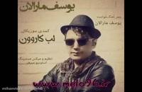 ♣دانلود آهنگ جدید یوسف مارالان به نام لب کارون ♣