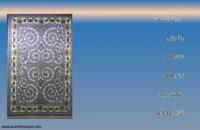 آلبوم فرشهای ماشینی 1000شانه 10رنگ برجسته